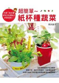 超簡單:紙杯種蔬菜