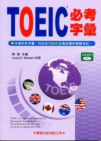 TOEIC必考字彙(附MP3)紫色封面