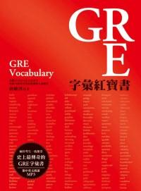 GRE字彙紅寶書