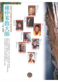 雍仲苯教大師:西藏最古老神祕的苯教人物紀實報導