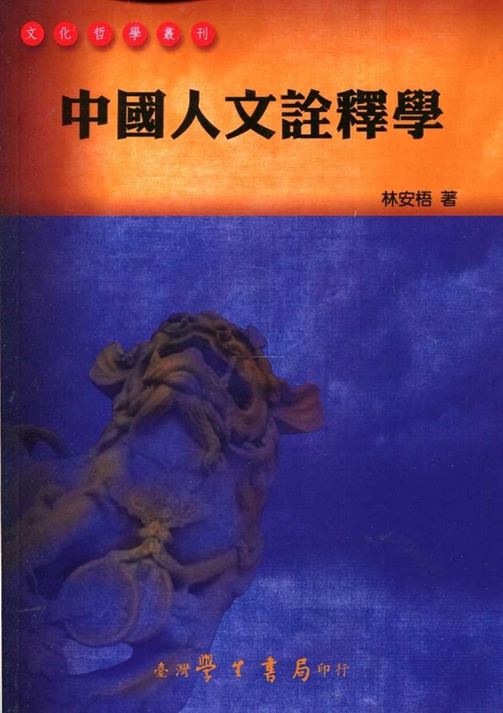 中國人文詮釋學 /
