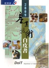 2009產業技術白皮書