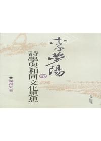 李夢陽的詩學與和同文化思想