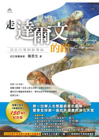 走達爾文的路 =  Follow the footstep of Darwin : 加拉巴哥群島尋祕 : the Galapagos Islands /