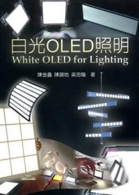 白光OLED照明 =  White OLED for lighting /