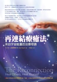 再連結療癒法:來自宇宙能量的治療奇蹟