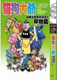 老夫子.  Old master Q comics : 貓狗大爺 /