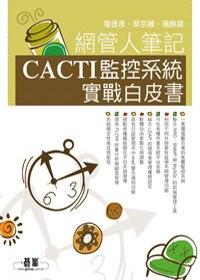 網管人筆記:Cacti監控系統實戰白皮書