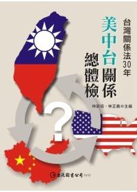 美中台關係總體檢:<<台灣關係法>>30年