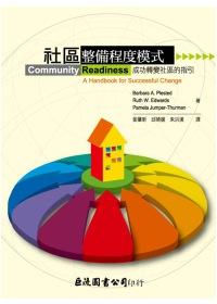 社區整備程度模式:成功轉變社區的指引
