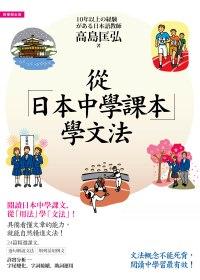 從日本中學課本學文法