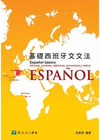 基礎西班牙文文法 :  西班牙文冠詞.名詞.形容詞.代名詞與動詞 /