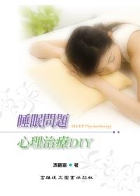 睡眠問題心理治療/DIY