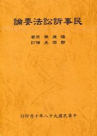 民事訴訟法要論(全)