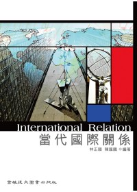 當代國際關係 =  International relation /