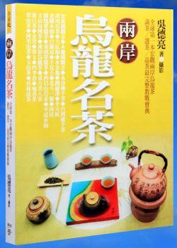 兩岸烏龍名茶 /