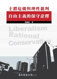 主體危機與理性批判 =  Liberalism rationalconservative : 自由主義的保守詮釋 /
