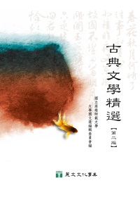 古典文學精選 /