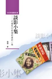 談影小集:中國現代影壇的塵封一隅
