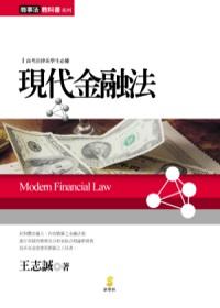 現代金融法