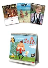 (绝版)【你最重要的東西是什麼】套書-附限量贈品2010天下雜誌台灣畫家繪本桌曆
