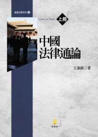 中國法律通論