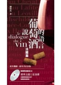 說葡萄酒的語言-法國篇(書+C...