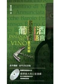 說葡萄酒的語言-意大利篇(書+...