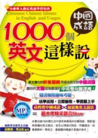1000個中國成語,英文這樣說