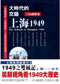 上海1949大崩潰,  The debacle in Shanghai, 1949 /