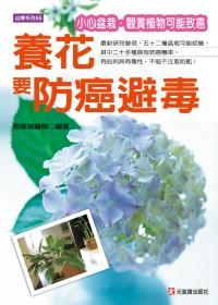 養花要防癌、避毒