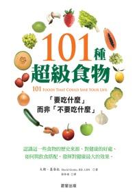 101種超級食物:天然食材是良醫