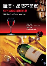 釀酒.品酒不簡單:你不知道的醇酒科學