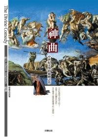神曲 =The Divine Comedy :中世紀文學的巔峰之作(另開視窗)