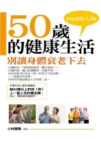 50歲的健康生活 =  Health life : 別讓身體衰老下去 /