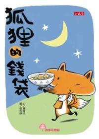 狐狸的錢袋