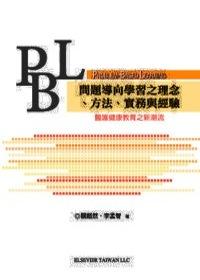 PBL問題導向學習之理念.方法.實務與經驗:醫護教育之新潮流