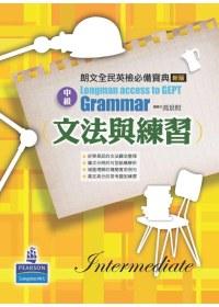 朗文全民英檢必備寶典:文法與練習,中級