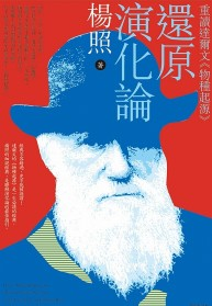 還原演化論 :  重讀達爾文<<物種起源>> /