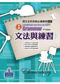 朗文全民英檢必備寶典:文法與練習,初級