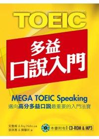 New TOEIC多益口說入門(試題本&解題本)(1CD-ROM,1MP3)