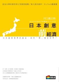 日本創意.萌經濟 /