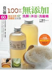 自己做100%無添加洗顏.沐浴.洗髮精 :  60款草本天然液體皂全收錄 /