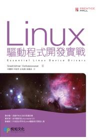 Linux驅動程式開發實戰