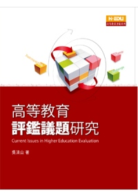 高等教育評鑑議題研究 =  Current issues in higher educatione valuation /