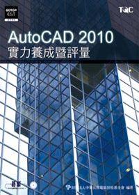 AutoCAD 2010實力養成評量 /