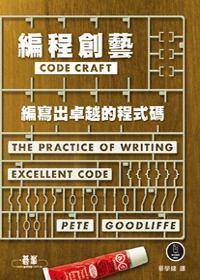 編程創藝 :編寫出卓越的程式碼