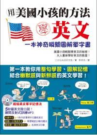 用美國小孩的方法學英文:一本神奇瞬間圖解單字書