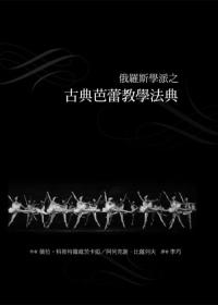 俄羅斯學派之古典芭蕾教學法典 /