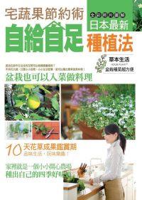 宅蔬果節約術:日本最新自給自足...